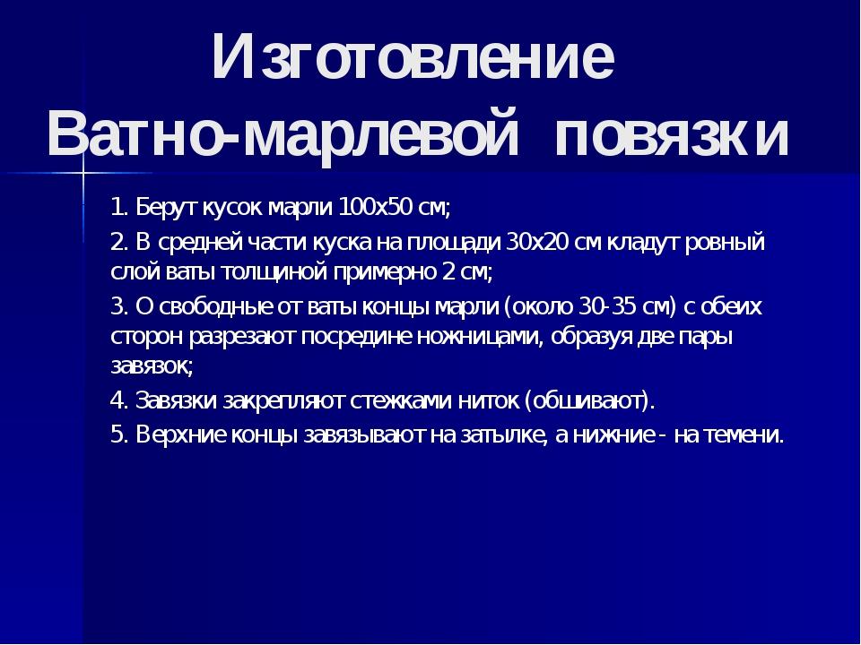 Изготовление Ватно-марлевой повязки 1. Берут кусок марли 100x50 см; 2. В сред...
