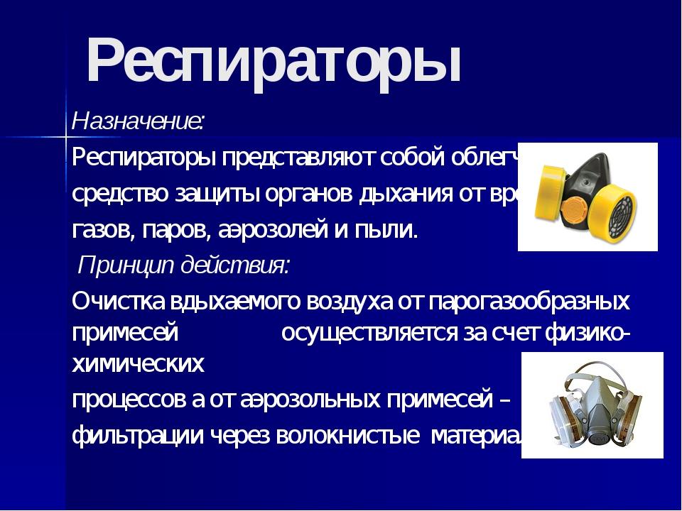 Респираторы Назначение: Респираторы представляют собой облегченное средство з...