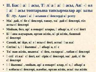 II. Бас қаңқасы, Тұлға қаңқасы, Аяқ-қол қаңқасы топтарына тапсырмалар арқылы
