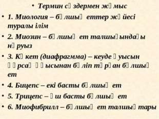 Термин сөздермен жұмыс 1. Миология – бұлшық еттер жүйесі туралы ілім 2. Миози