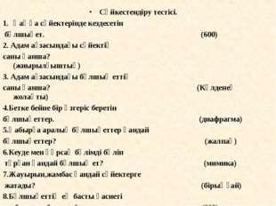 Сәйкестендіру тестісі. Қаңқа сүйектерінде кездесетін бұлшықет. (600) 2.Адам