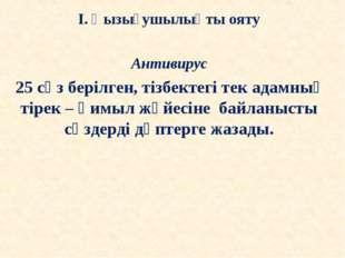 І. Қызығушылықты ояту Антивирус 25 сөз берілген, тізбектегі тек адамның тірек