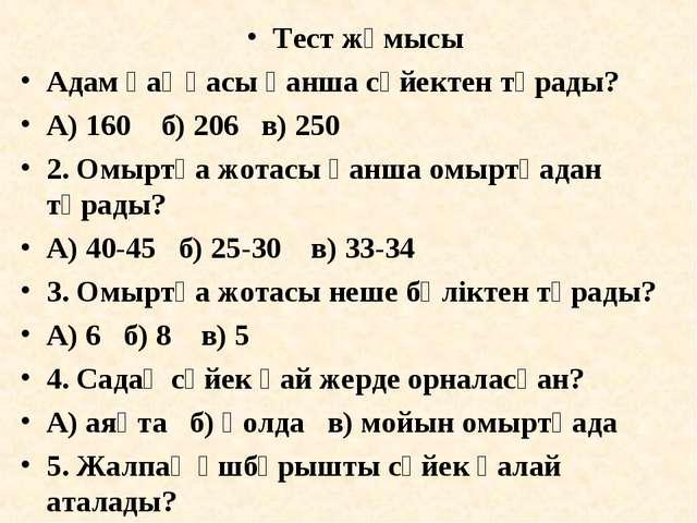 Тест жұмысы Адам қаңқасы қанша сүйектен тұрады? А) 160 б) 206 в) 250 2. Омырт...