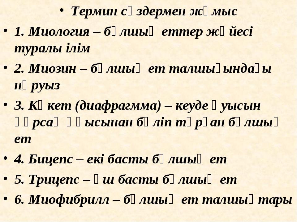 Термин сөздермен жұмыс 1. Миология – бұлшық еттер жүйесі туралы ілім 2. Миози...