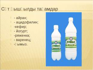 Сүт қышқылды тағамдар - айран; - ацидофилин; -кефир; - йогурт; -ряженка; - ва
