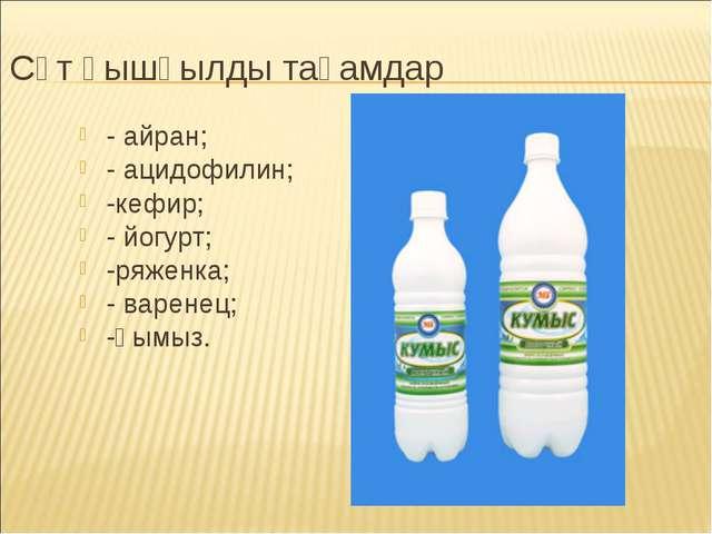 Сүт қышқылды тағамдар - айран; - ацидофилин; -кефир; - йогурт; -ряженка; - ва...