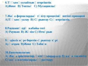 6.Тұқым қуалайтын өзгергіштік А)Жеке В) Топтық С) Мутациялық 7.Жаңа формал