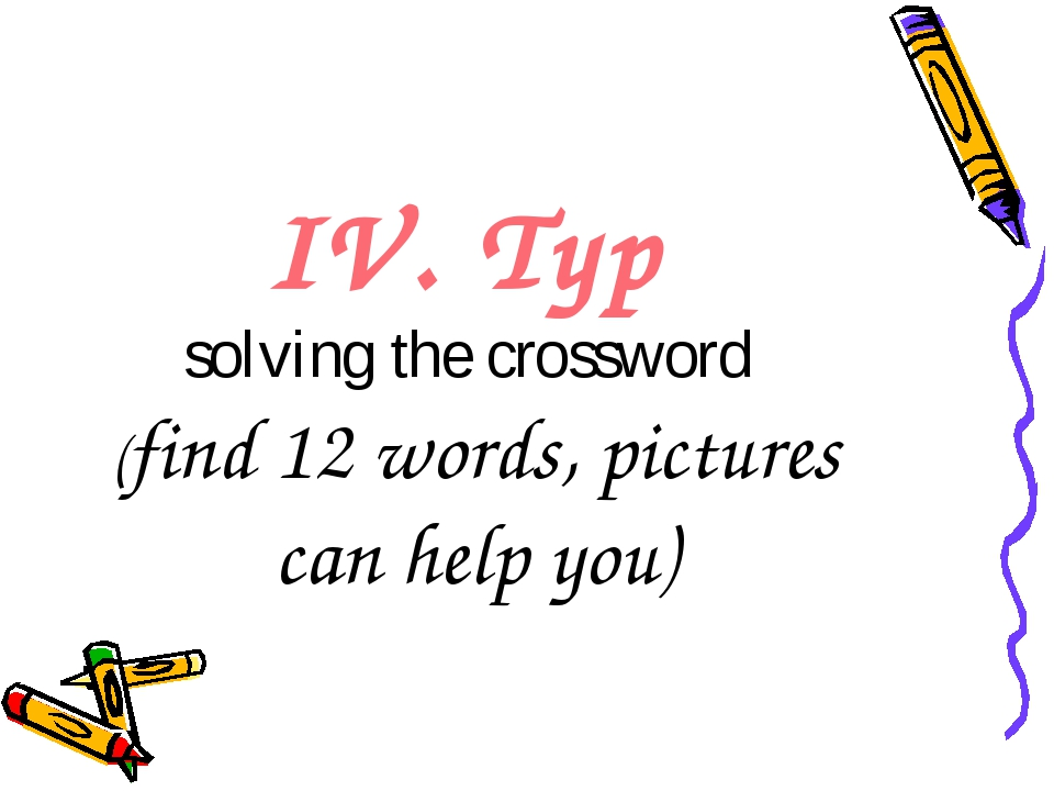 IV. Тур solving the crossword (find 12 words, pictures can help you)