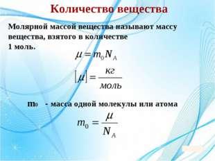 Количество вещества Молярной массой вещества называют массу вещества, взятого