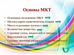 Основы МКТ Основные положения МКТ Молекулярно-кинетическая теория Масса и раз