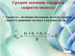 Среднее значение квадрата скорости молекул Скорость – величина векторная, поэ