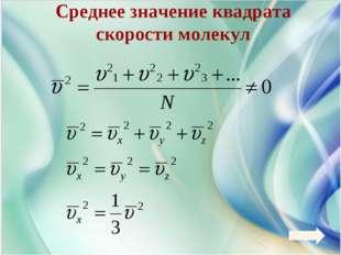 Среднее значение квадрата скорости молекул