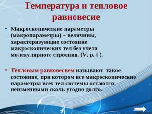 Температура и тепловое равновесие Макроскопические параметры (макропараметры)