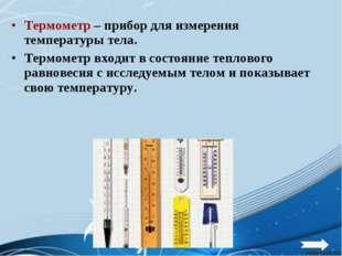 Термометр – прибор для измерения температуры тела. Термометр входит в состоян