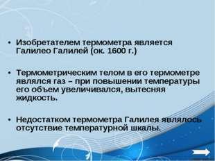 Изобретателем термометра является Галилео Галилей (ок. 1600 г.) Термометричес