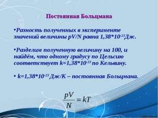 Постоянная Больцмана Разность полученных в эксперименте значений величины pV/