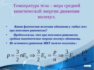 Температура тела – мера средней кинетической энергии движения молекул. Какая