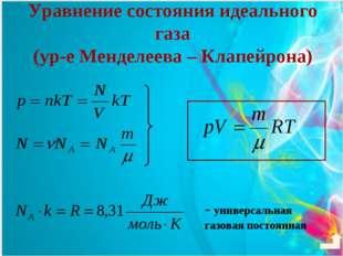 Уравнение состояния идеального газа (ур-е Менделеева – Клапейрона) - универса