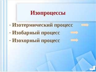 Изопроцессы Изотермический процесс Изобарный процесс Изохорный процесс