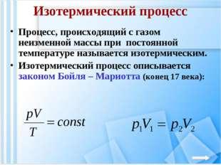 Изотермический процесс Процесс, происходящий с газом неизменной массы при пос