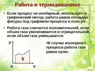 Работа в термодинамике Если процесс не изобарный, используется графический ме