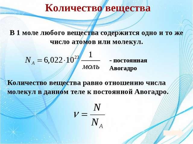 Количество вещества В 1 моле любого вещества содержится одно и то же число ат...