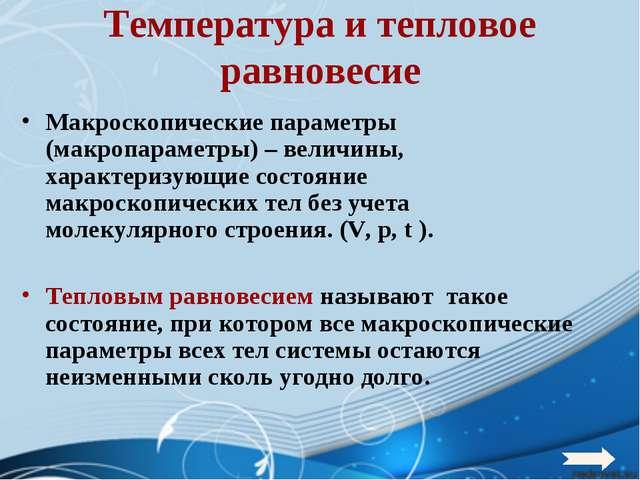 Температура и тепловое равновесие Макроскопические параметры (макропараметры)...