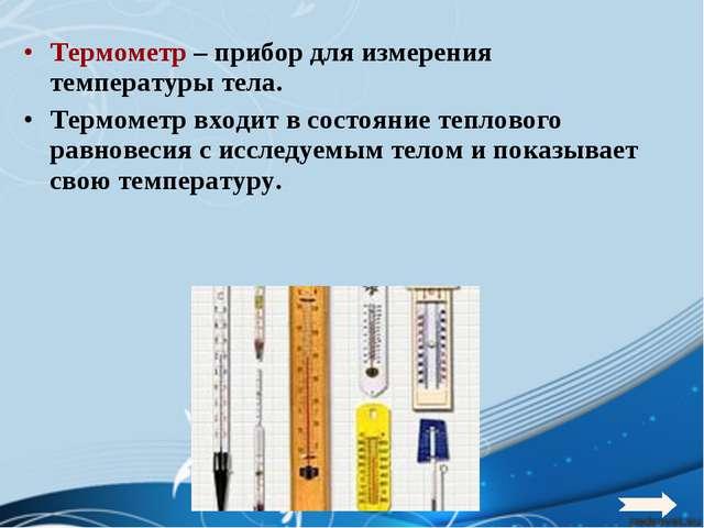 Термометр – прибор для измерения температуры тела. Термометр входит в состоян...