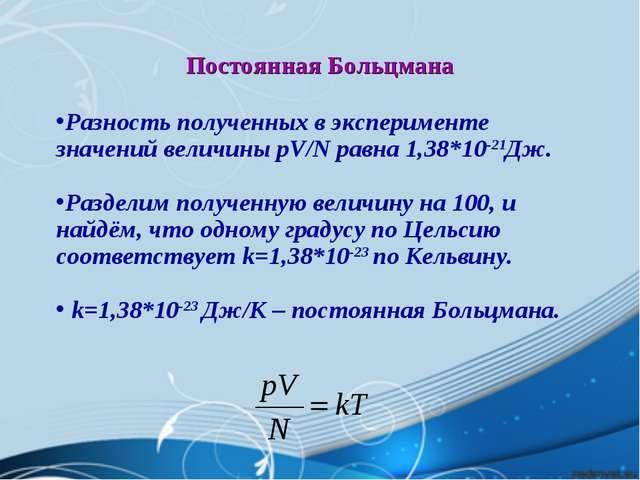 Постоянная Больцмана Разность полученных в эксперименте значений величины pV/...