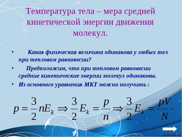 Температура тела – мера средней кинетической энергии движения молекул. Какая...