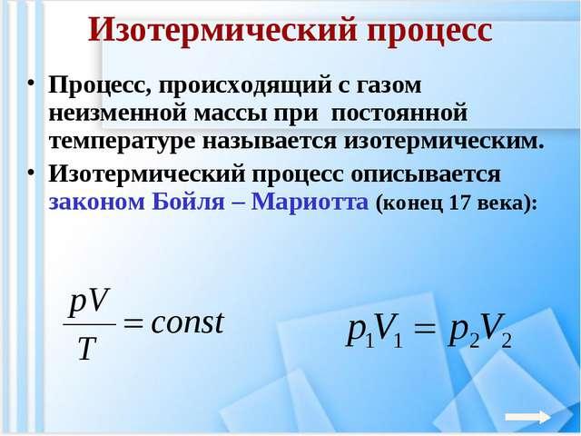 Изотермический процесс Процесс, происходящий с газом неизменной массы при пос...