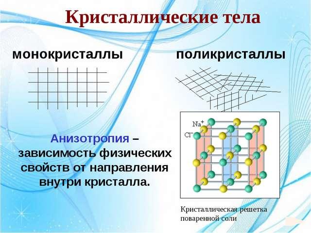 Кристаллические тела монокристаллы поликристаллы Анизотропия – зависимость фи...