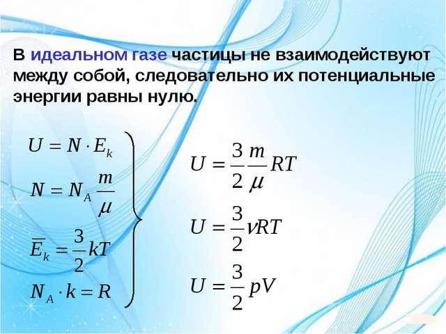 В идеальном газе частицы не взаимодействуют между собой, следовательно их пот...