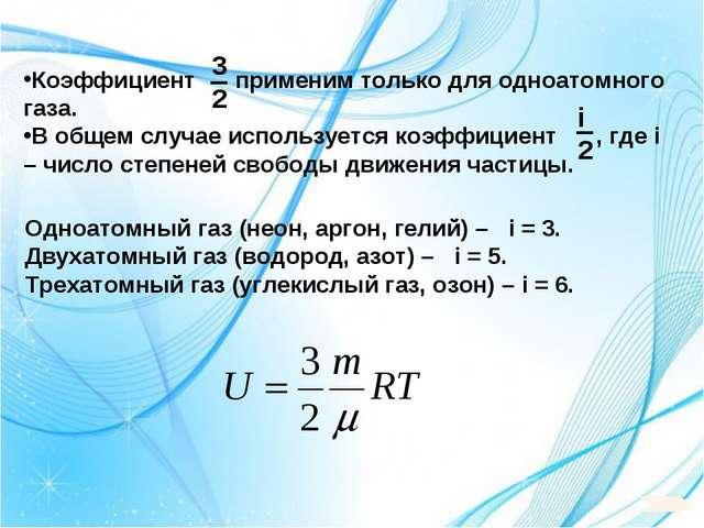 Одноатомный газ (неон, аргон, гелий) – i = 3. Двухатомный газ (водород, азот)...