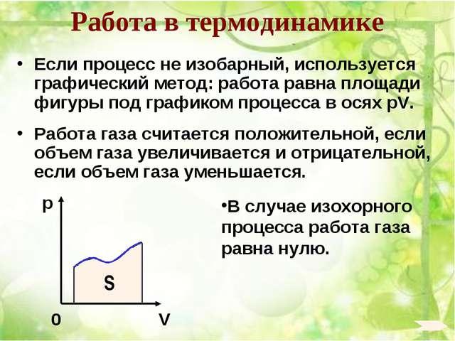 Работа в термодинамике Если процесс не изобарный, используется графический ме...