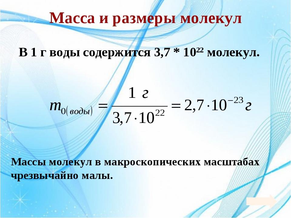 Масса и размеры молекул В 1 г воды содержится 3,7 * 1022 молекул. Массы молек...