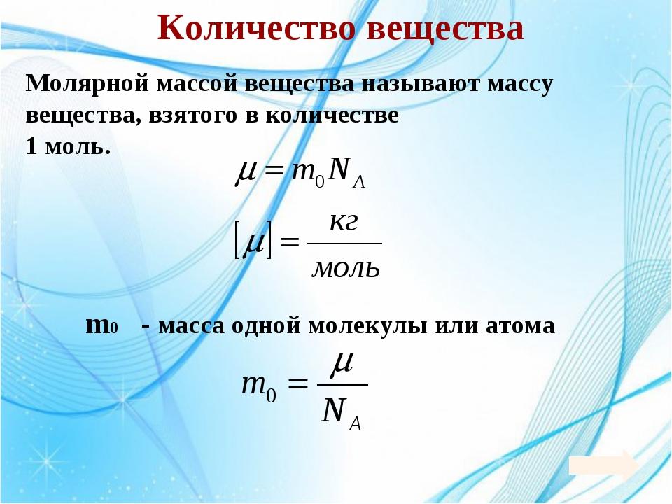 Количество вещества Молярной массой вещества называют массу вещества, взятого...