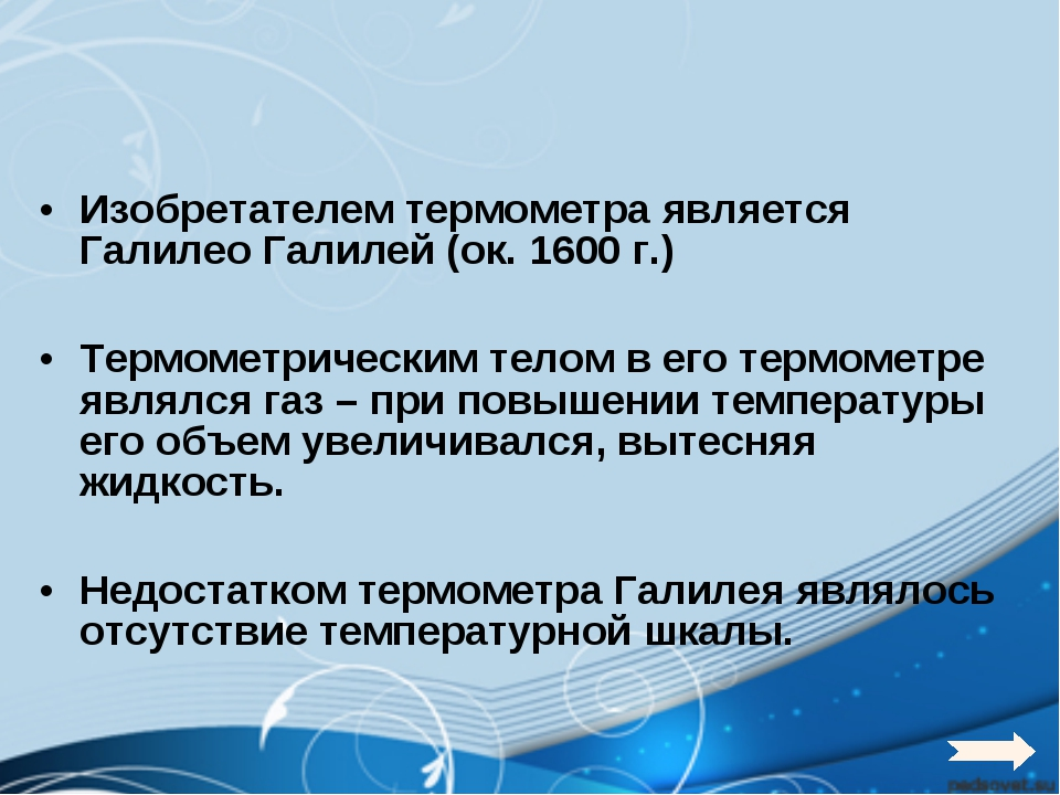 Изобретателем термометра является Галилео Галилей (ок. 1600 г.) Термометричес...
