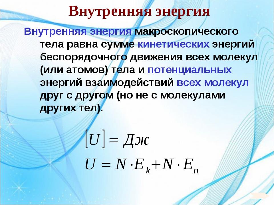 Внутренняя энергия Внутренняя энергия макроскопического тела равна сумме кине...
