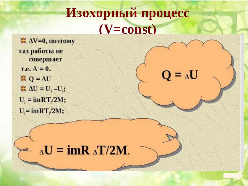 Изохорный процесс (V=const)
