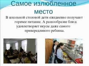 Самое излюбленное место В школьной столовой дети ежедневно получают горячее п