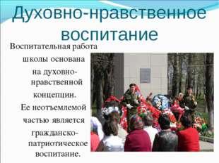 Духовно-нравственное воспитание Воспитательная работа школы основана на духов