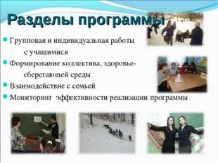 Разделы программы Групповая и индивидуальная работы с учащимися Формировани