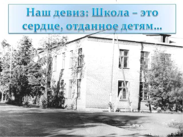 Девиз: школа – это сердце, отданное детям, бьющееся в унисон России! *