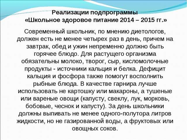 Реализации подпрограммы «Школьное здоровое питание 2014 – 2015 гг.» Современн...