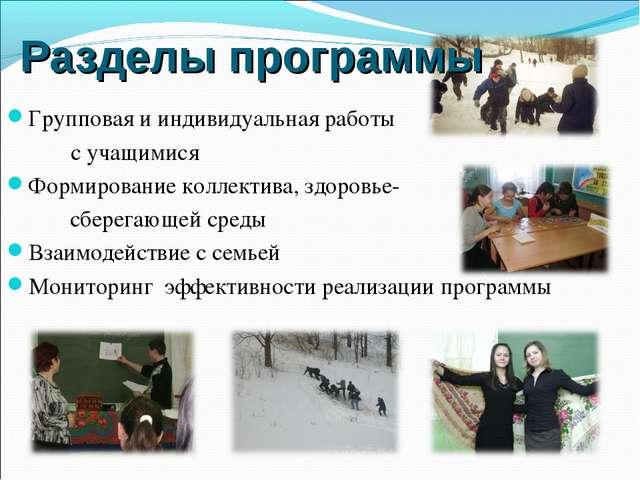 Разделы программы Групповая и индивидуальная работы с учащимися Формировани...