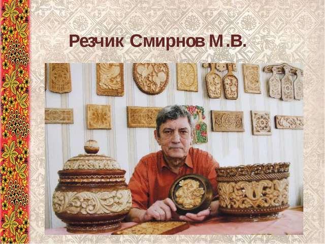 Резчик Смирнов М.В.