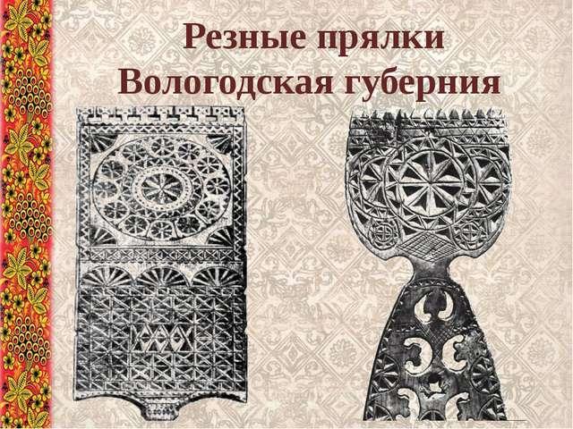 Резные прялки Вологодская губерния