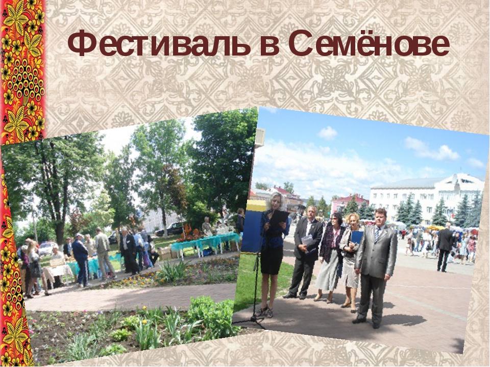 Фестиваль в Семёнове