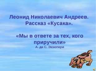 Леонид Николаевич Андреев. Рассказ «Кусака». «Мы в ответе за тех, кого прируч
